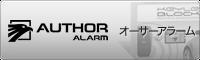AUTHOR-ALARM-オーサーアラーム